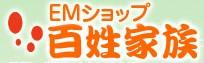http://www.s-garden.com/storelog/storelog.cgi?pid=0003&sid=0054&srl=www.hyakushoukazoku.com