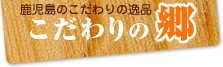 http://www.s-garden.com/storelog/storelog.cgi?pid=0003&sid=0118&srl=www.kodawari-sato.com/