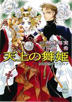 小説版女神幻想ダイナスティア第2弾「天上の舞姫」絶賛発売中!