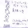 ミルティーナさま06:「真珠飾りのリボンシューズ(白)ニーソ丈」