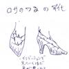 ミルティーナさま08:「ロサのつるの靴(緑/赤)靴(パンプス)」