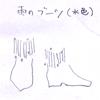 ミルティーナさま10:「雨のブーツ(水色)」