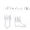ミルティーナさま11:「しずくのブーツ(青)」