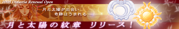 女神の願いこもりし伝説の紋章、リリース!