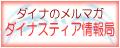 女神幻想ダイナスティアを愛する聖乙女さまのためのメールマガジン「ダイナスティア情報局」の購読はこちらから!