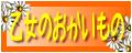 聖乙女さま限定割引やおまけプレゼントなどお得なお買い物情報も!女神幻想ダイナスティアショッピングモール別館:乙女のためのショッピングポータルサイト「乙女のおかいもの」