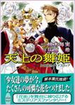 読んでからはじめる? はじめてから読む? 小説版女神幻想ダイナスティア「天上の舞姫」絶賛発売中!